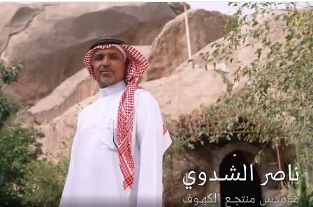 """""""ناصر الشدوي"""" الذي استلهم من تفاصيل الكهوف منتجعاً سياحياً مختلفاً!"""