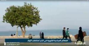 المعالم السياحية الشهيرة في #الخبر تستقطب الزوار