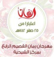 مهرجان الرمان بالشيحية ينطلق الاثنين 25 / 2 / 1442 هـ