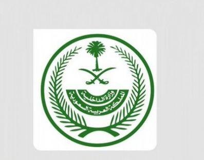 وزارة الداخلية: تخفيف الاحترازات الصحية ابتداء من يوم الأحد 17 أكتوبر 2021