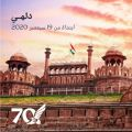 طيران الخليج تضيف دلهي الى قائمة وجهاتها التي تعاود الطيران إليها في الهند